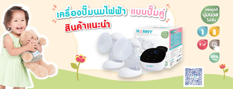 nanny-home-landing-page-banner-5